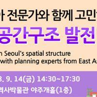 동아시아 전문가와 함께 고민하는 서울 공간구조 발전방향
