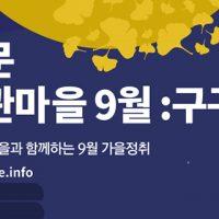 돈의문 박물관마을 9월 : 구구절절