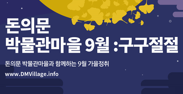 돈의문 박물관마을 9월 :구구절절