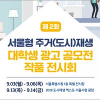 제2회 서울형 주거(도시)재생 대학생 광고 공모전 작품 전시회