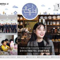 온(溫)동네소식지_2018_12월호_1 - 복사본