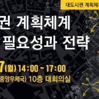 대도시권 계획체계 구축방안 정책토론회 개최