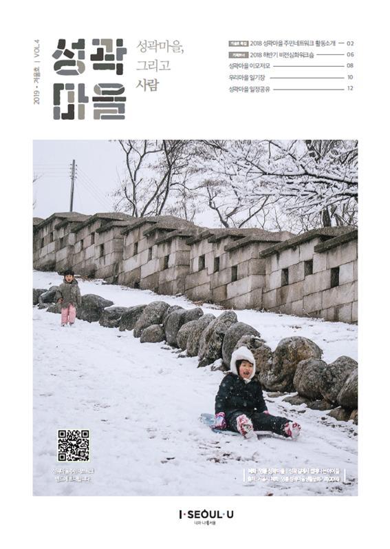 성곽마을 소식지(2019년 겨울호, VOL.4)