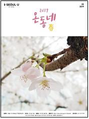온동네 소식지(2019년 봄호, VOL.1)