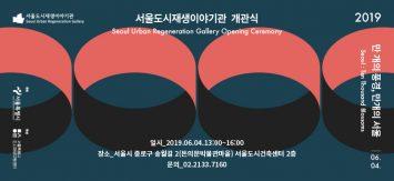 만개의풍경, 만개의서울 서울도시재생이야기관 개관식 개최