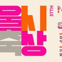 제37회 서울특별시 건축상 작품 모집 공고