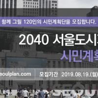 [2040 서울플랜]_시민계획단_연장_배너(png)
