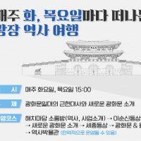 190927 광화문 광장 온라인배너 시안 1번_시안 1번(모바일용)