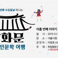 191205 광화문 광장 역사강좌 배너(가로형)_시안 1버전-01