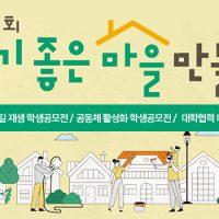제11회 '살기 좋은 마을만들기' 학생공모전 안내