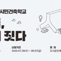 '2020 서울시민건축학교' 모집 안내