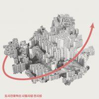 도시건축혁신