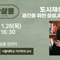 [어반살롱] 11월 웹배너 355x200