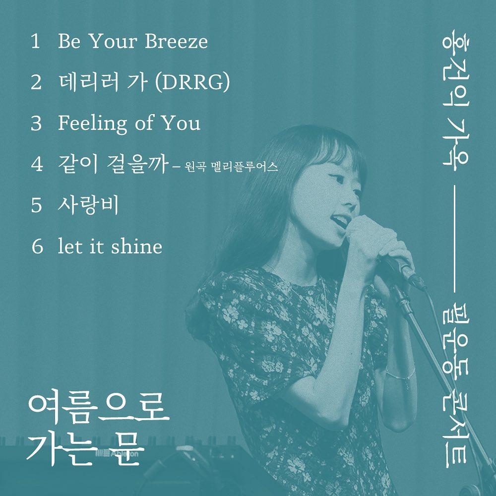 6월 필운동 콘서트3