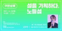 [어반살롱_11] 02_서울시 홈페이지 웹배너_690X350