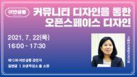 [어반살롱_12] 02_서울시 홈페이지 웹배너_355X200