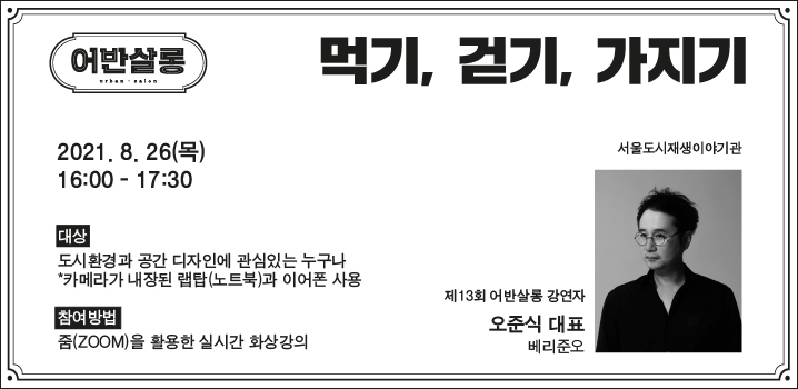 서울도시재생이야기관 제13회 '어반살롱(Urban Salon)' 개최 ( '21.8.26)
