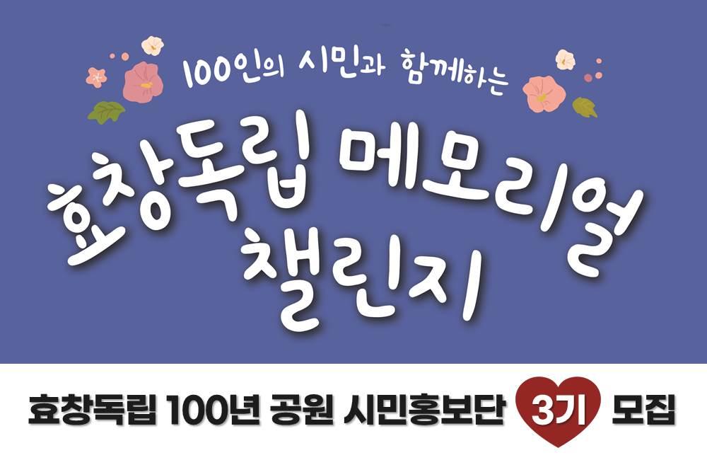 [모집] 효창독립 100년 공원 시민홍보단 3기