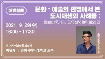 서울도시재생이야기관 제14회 '어반살롱(Urban Salon)' 개최 ( '21.9.29)