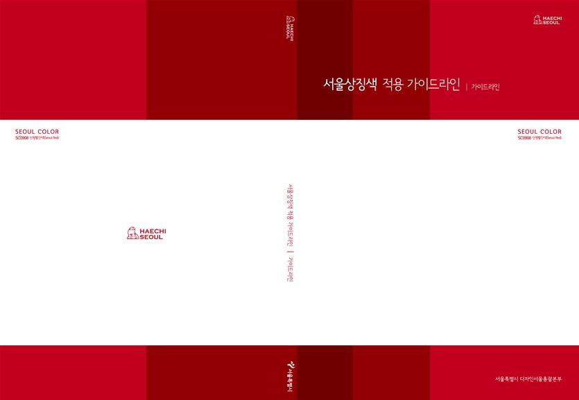 서울 상징색적용 가이드라인