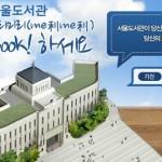 서울도서관
