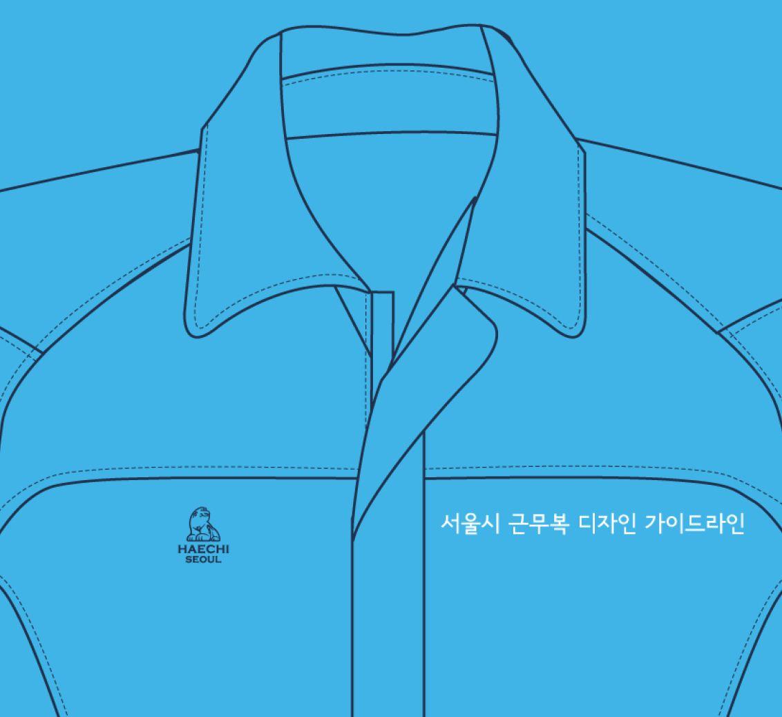 서울시 안전근무복 디자인 가이드라인