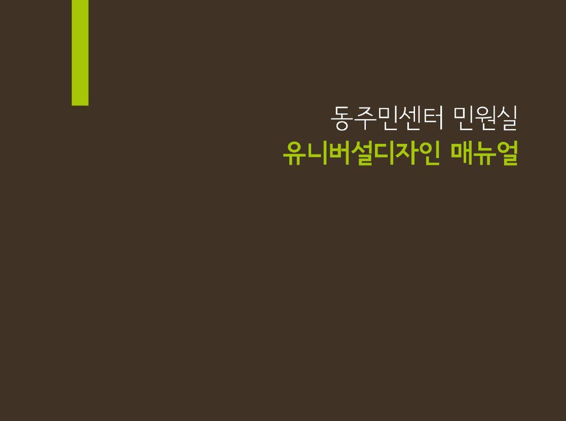 동주민센터 민원실 유니버설디자인 매뉴얼