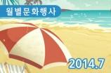 program_2014_07
