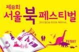 서울도서관홈페이지배너_2015서울북페스티벌_실행-03