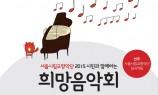 썸네일-시민과함께하는희망음악회