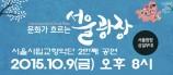 서울광장 2번째 공연