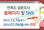 홈페이지 및 SNS 설문조사 기간연장