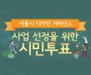 서울대표이미지