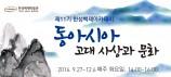 2016 하반기 한성백제아카데미 웹배너