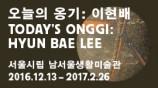 서울시홈페이지-이미지