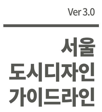 서울시 도시디자인가이드라인 Ver 3.0