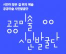 공공미술_썸네일_217x178