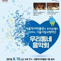 우리동네음악회 정문현수막