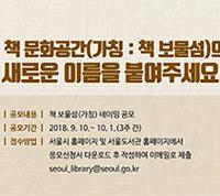 서울도서관_네이밍 공모전(217)