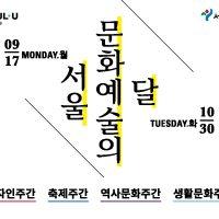 서울문화예술의달_웹배너3_최종-01