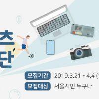 [2안] 서울시스포츠기자단모집_배너3_190328_v.1.4