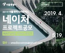 2019 [서울로미디어캔버스] 네이처 프로젝트 공모
