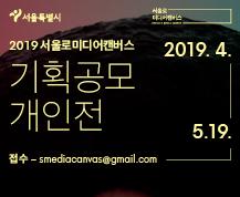 2019 [서울로미디어캔버스] 기획공모 개인전 공모