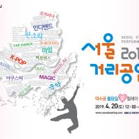 서울거리공연2019 릴레이 포스터용