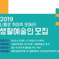 생활예술인 서울시웹배너 웹 모바일용