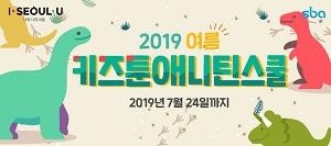 2019 여름 키즈툰애니틴스쿨 교육생 모집(2019. 7. 24.까지)