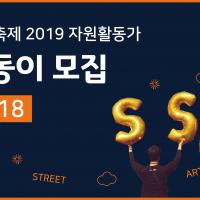 [SSAF2019] 2차 길동이 모집_온라인배너_서울시 배너