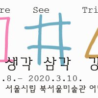 서울시 미디어보드(문화분야)_270 px × 150 px