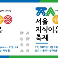 서울지식이음포럼&축제