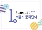 2020.1월 문화달력
